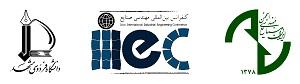 کنفرانس بین المللی مهندسی صنایع