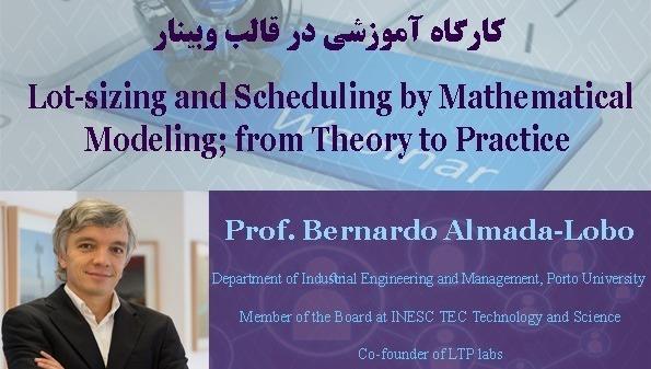 کارگاه بین المللی مهندسی صنایع