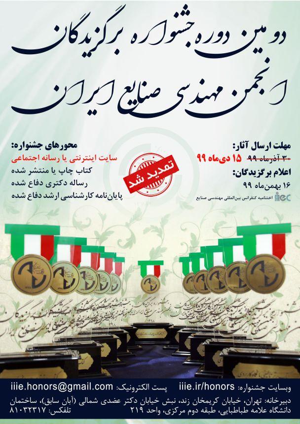 دومین دوره جشنواره برگزیدگان انجمن مهندسی صنایع ایران