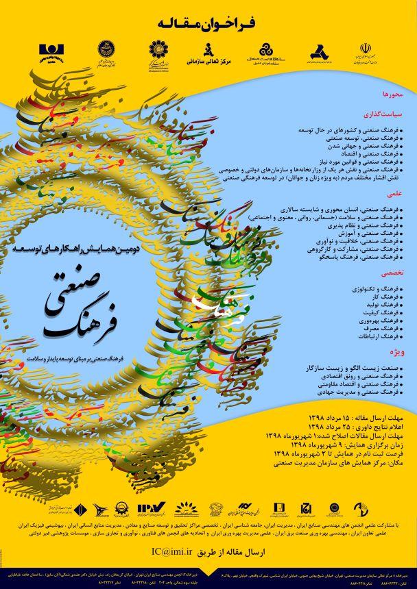 دومین همایش راهکارهای توسعه فرهنگی صنعتی