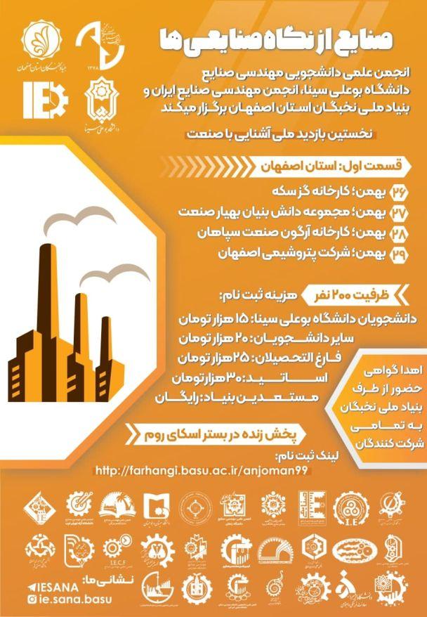 بازدید مجازی از صنایع اصفهان