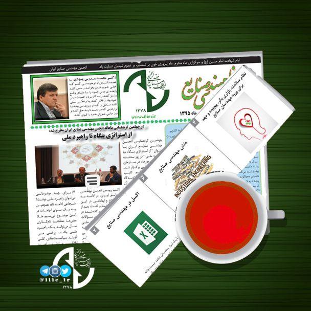 82مین شماره خبرنامه مهندسى صنایع منتشر شد