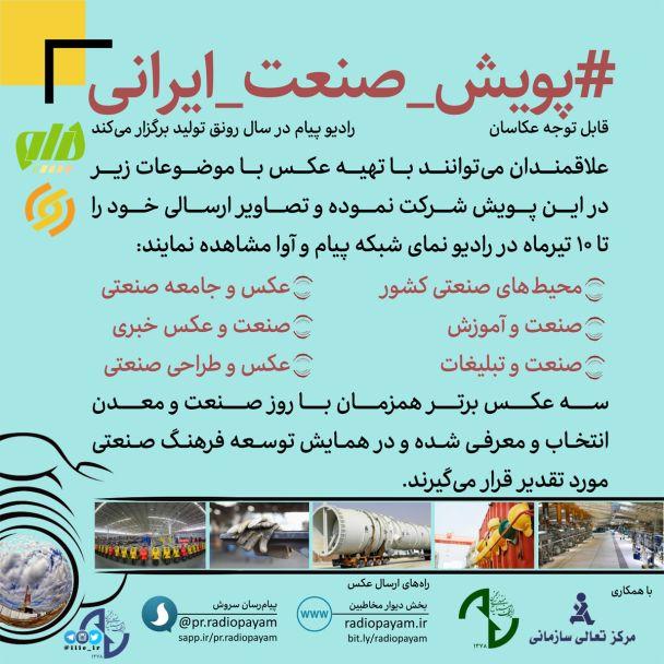 پویش صنعت ایرانی