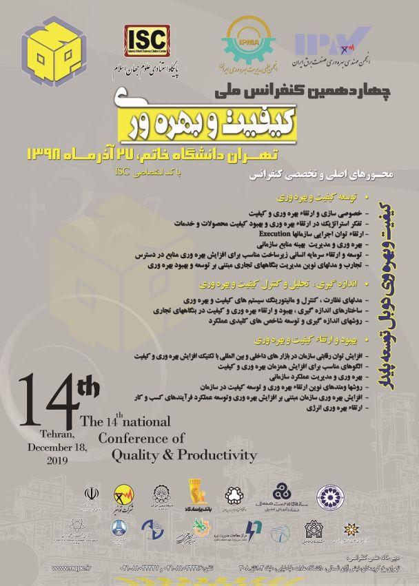 چهاردهمین کنفرانس ملی کیفیت و بهره وری