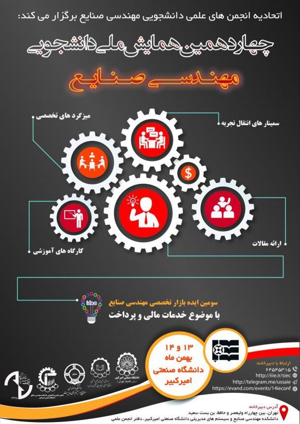 چهاردهمین همایش دانشجویی مهندسی صنایع