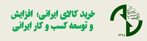 خرید کالای ایرانی؛ افزایش و توسعه کسب و کار ایرانی