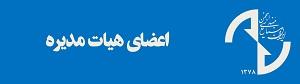 اعضای هیات مدیره انجمن مهندسی صنایع ایران