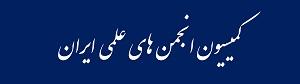 کمیسیون انجمن های علمی ایران